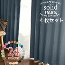 ソリッド1級遮光カーテン & レースカーテン4枚セット ソリ...