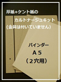 ★A4バインダー用厚紙カルトナージュキット★金具ナシ★当店オリジナル#5