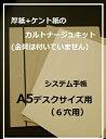 ★A5システム手帳(デスクサイズ)用厚紙カルトナージュキット★ケント紙付き★当店オリジナル#8