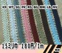 ★15mm巾ブレード(トリミングレース)★1m〜★【カルトナージュ 材料】【RCPdec18】