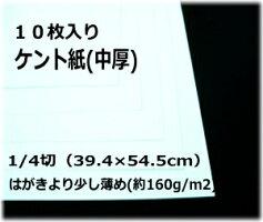 ★ケント紙(特厚)B4サイズ10枚入り★