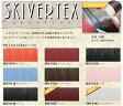 スキバルテックス68×50cm■エピ柄(GLEAN)■全9色■スカイバーテックス カルトナージュの材料に♪