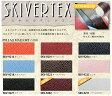 スキバルテックス68×50cm■石目柄(MALLORY)■全9色■スカイバーテックス カルトナージュの材料に♪