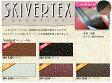 スキバルテックス68×50cm■ベーシック柄(SANIGAL)■全5色■スカイバーテックス カルトナージュの材料に♪