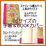 ★カルトナージュ/厚紙/キット/手作り/材料