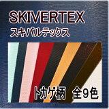 スキバルテックス68×50cm■トカゲ柄■全9色■スカイバーテックスSKIVERTEXカルトナージュの材料に♪
