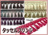 ■タッセルフリンジ(ブレード)10cm巾■全6色■数量1=タッセル3個分からのオーダーカット■カルトナージュに♪