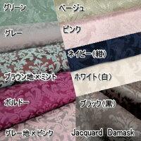選べる5色■ジャガードダマスク■黒、紺、ベージュ、ピンク、白■広巾生地150cm×50cm〜■オーダーカット■カルトナージュの材料に♪