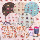 YUWA生地プチスイーツのマカロン柄(全5色)布110cm×50cm〜