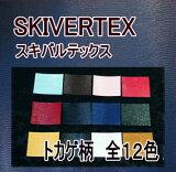 スキバルテックス68×50cmトカゲ柄(LIZARD)全12色スカイバーテックスSKIVERTEXカルトナージュの材料に