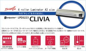 【期間限定値下げ!】送料無料★A3対応ラミネーターCLIVIALPD32234本ローラーフジプラ製