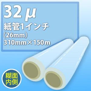 ラミネートロールフィルム1インチ紙管(26mm)32μ310mm×150m4本セット