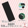 0.8mm厚表面黒色マグネットシート60×300mmサイズ2枚セット【ゆうメール配送商品】