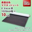 【切り売り商品】表面白色マグネットシート 0.8mm厚(白) 1020mm×10cm