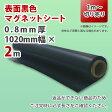 【切り売り商品】表面黒色マグネットシート 0.8mm厚(黒) 1020mm×2m