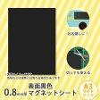 0.8mm厚(黒)表面黒色マグネットシートA3ワイド(330×480mm)サイズ2枚セット