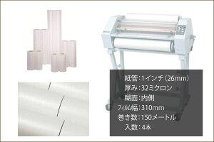 安い!【1本あたり2100円!】ラミネートロールフィルム1インチ紙管(26mm)32μ310mm×150m4本セット