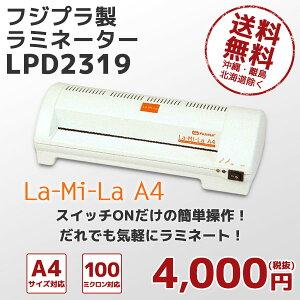 ラミネーターA4サイズ対応LPD2319フジプラ製LA-MI-LA