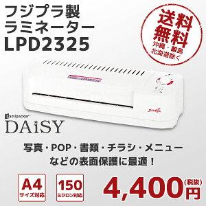 フジプラ製ラミネーターDAiSY(デイジー)LPD2325(A4対応150ミクロン対応)