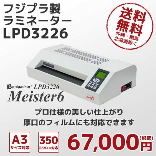 送料無料★業務用ラミネーター LPD3226Meister6 フジプラ製6本ローラー
