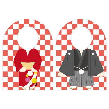 お正月 顔出しパネル 着物・袴(2枚セット)