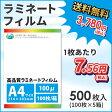 業務用ラミネートフィルムSG 100ミクロン A4サイズ 500枚(100枚/箱×5箱)【あす楽対応】