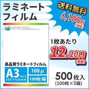業務用ラミネートフィルムSG100ミクロンA3サイズ500枚(100枚/箱×5箱)【あす楽対応】