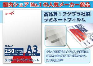 フジプラ製超特厚ラミネートフィルムAG250ミクロンA3サイズ250枚(50枚/箱×5箱)入りパウチフィルム