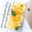 【送料無料/全機種対応】プレゼント フルーツ 押し花 押しフルーツ ハンドメイド スマホ……
