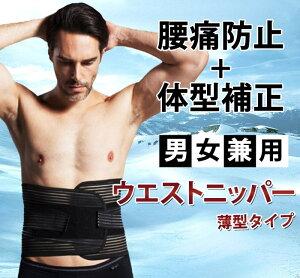 2015夏登場!腰サポーター 縦幅24cm 気になる腰をしっかりとお腹引き締め保護・固定する軽くて...