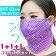[お任せ3枚セット] UVカット マスク 日焼け防止 フェイスカバー フェイスマスク UV 日焼け 花粉 対策 日よけマスク 紫外線カット 息苦しくない レディース 自転車・ガーデニング・ランニング ウェア メール便送料無料