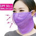 UVカット マスク 花粉症 対策 日焼け防止 フェイスカバー フェイスマスク UV 日焼け 花粉 対策 日よけマスク 紫外線カット 息苦しくない レディース 自転車・ガーデニング・ランニング ウェア メール便送料無料