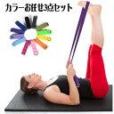 【カラーお任せ3点セット Yoga Belt ヨガ ベルト(...