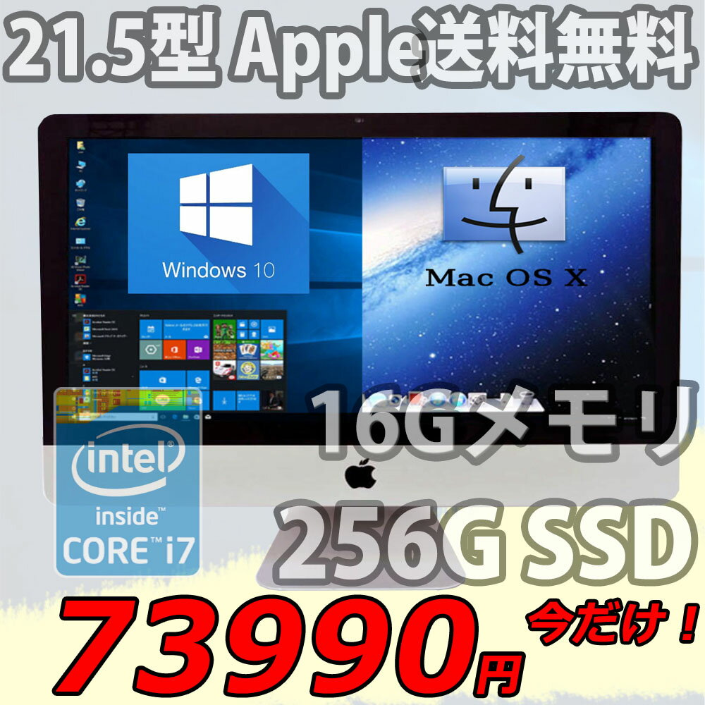 パソコン, デスクトップPC  21.5 APPLE iMac A1418 Late2013 Win10 OSX 10.15 i7-4770s 16G 256G-SSD NVIDIA GT750M Kingsoft Office 2016 PC