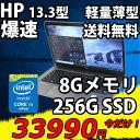 税込送料無料 あす楽対応 即日発送 美品 フルHD 13.3インチ HP EliteBook 1030 G1 / Win10/ CoreM5-6Y57/ 8GB/ 爆速256G SSD/ カメラ/ ..