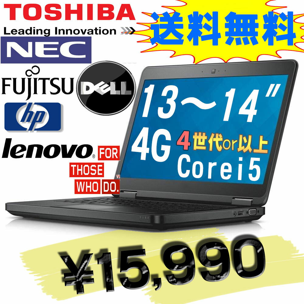 パソコン, ノートPC  OFFICE 1314 Win10 or Win7 Pro 64Bit Core i54G250GBKingsoft Office 2016