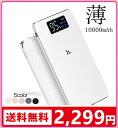 【即納】 10000mAh モバイルバッテリー 軽量 薄型 大容量 2台同時充電可能 2.1A 出力...