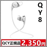 【即納】QCYQY8Bluetoothスポーツイヤホン高音質iPhone7/7plusスマホ対応高音質防汗防滴スポーツ仕様Bluetooth4.1運動イヤフォンブルートゥースイヤホンランニングワイヤレスイヤホンブルートゥースイヤホンマイク内蔵おしゃれ人気ヘッドセット