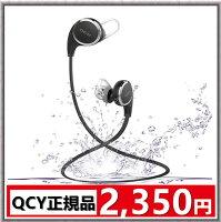 高音質QCYQY8BluetoothスポーツイヤホンiPhone7/7plusスマホ対応高音質防汗防滴スポーツ仕様Bluetooth4.1運動イヤフォンブルートゥースイヤホンランニングワイヤレスイヤホンブルートゥースイヤホンマイク内蔵おしゃれ人気ヘッドセット