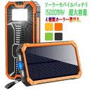 【楽天1位】 ソーラー充電器 モバイルバッテリー 大容量 1...