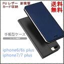 iPhone8 iPhone7 ケース 超薄型 iPhone