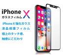iPhone X ガラスフィルム iphonex 保護フィルム 【日本...