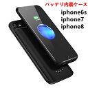 【送料無料】 バッテリー内蔵ケース iPhone6s iPh