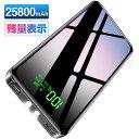 モバイルバッテリー 25800mAh 軽量 大容量 急速充電...