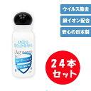 【日本製・24個セット】アルコールハンド...