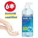 【日本製・6本セット】アルコールハンドジェル 日本製 除菌ジ...