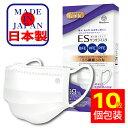 【即納】 マスク 日本製 10枚 国内出荷 三層構造 99%カット 不織布マスク ますく 使い捨てマスク BFE VFE PFE 個包装 箱 大人用 男女兼用