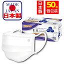 【即納】 マスク 日本製 50枚 国内出荷 三層構造 99%カット 不織布マスク ますく 使い捨てマスク BFE VFE PFE 個包装 箱 大人用 男女兼用