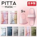 【色違い3個セット可能】 PITTA MASK ピッタ マスク 日本製 9枚入 立体マスク 超撥水 通気性 抗菌性 ふわふわやわらかマスク 花粉 飛沫 ウイルス対策 レギュラーサイズ スモールサイズ 洗える 繰り返し 男女兼用