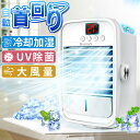 冷風機 冷風扇 UV除菌&省エネ 自動首振り 扇風機 卓上冷